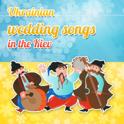 Ukrainian Wedding Songs in the Kiev - Збірка